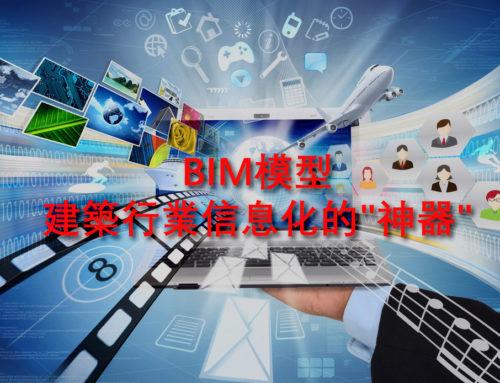 "BIM模型-建築行業信息化的""神器"