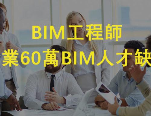 BIM工程師,行業60萬BIM人才缺口!